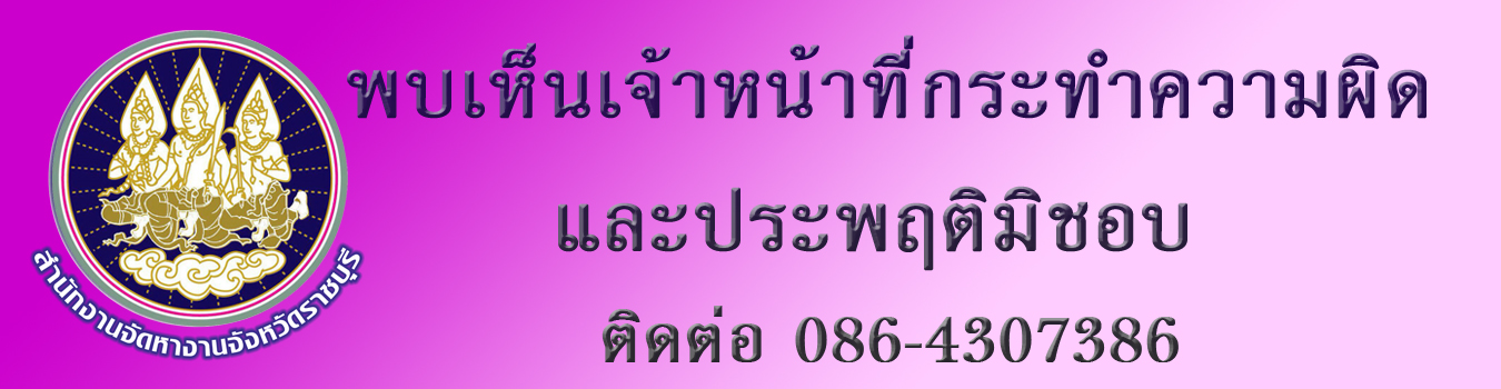 http://www.doe.go.th/ratchaburi