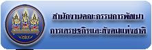 สำนักงานคณะกรรมการพัฒนาการเศรษฐกิจและสังคมแห่งชาติ