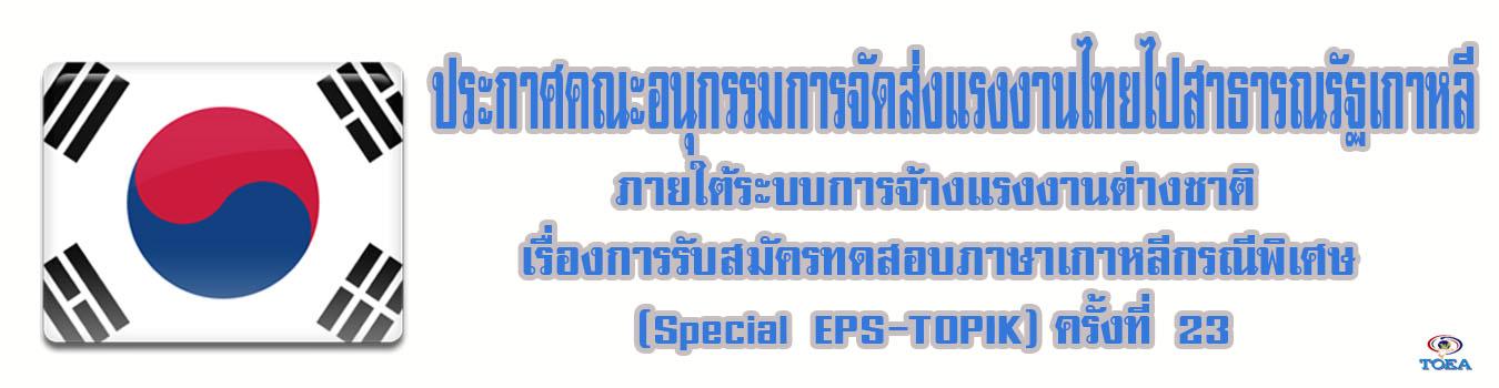 ประกาศคณะอนุกรรมการจัดส่งแรงงานไทยไปสาธารณรัฐเกาหลี ภายใต้ระบบการจ้างแรงงานต่างชาติ เรื่อง การรับสมัครทดสอบภาษาเกาหลีกรณีพิเศษ (Special EPS-TOPIK) ครั้งที่ 23