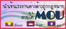 การนำเข้าแรงงานต่างด้าว (MOU)