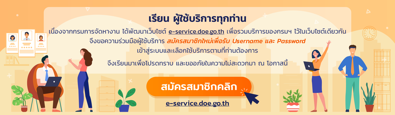 บริการ e-service กรมการจัดหางาน