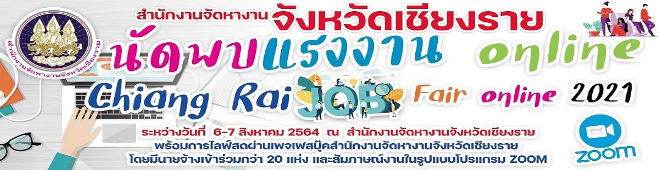 สำนักงานจัดหางานจังหวัดเชียงราย ขอเชิญร่วมงานนัดพบแรงงาน Online 2021 Chiang Rai Job Fair Online 2021 ระหว่างวันที่ 6 - 7 สิงหาคม 2564 สัมภาษณ์งานกับนายจ้างโดยตรงผ่านโปรแกรม Zoom