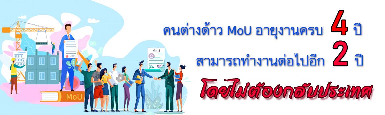 การขยายระยะเวลาการอนุญาตทำงานของคนต่างด้าวสัญชาติกัมพูชา ลาว และเมียนมา ซึ่งเข้ามาทำงานตาม MoU ที่วาระการจ้างงานครบ ๔ ปี