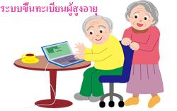 ระบบขึ้นทะเบียน ผู้สูงอายุ