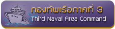 กองทัพเรือภาคที่ 3