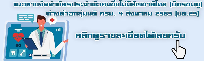 แนวทางจัดทำบัตรประจำตัวคนซึ่งไม่มีสัญชาติไทย (บัตรชมพู) ต่างด้าวกลุ่มมติ ครม. 4 สิงหาคม 2563 (บต.23)