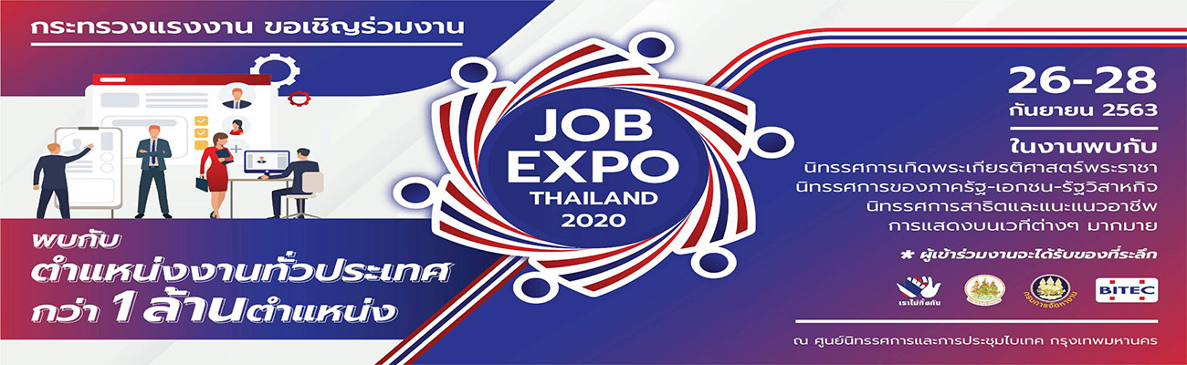 Job Expo Thailand