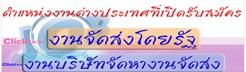 สำนักเเรงงานไทย