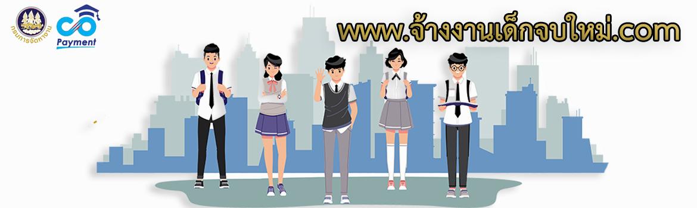 โครงการส่งเสริมการจ้างงานใหม่ สำหรับผู้จบการศึกษาใหม่ โดยภาครัฐและภาคเอกชน Government Co Payment
