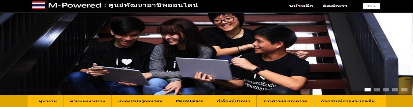 M-Powered : ศูนย์พัฒนาอาชีพออนไลน์