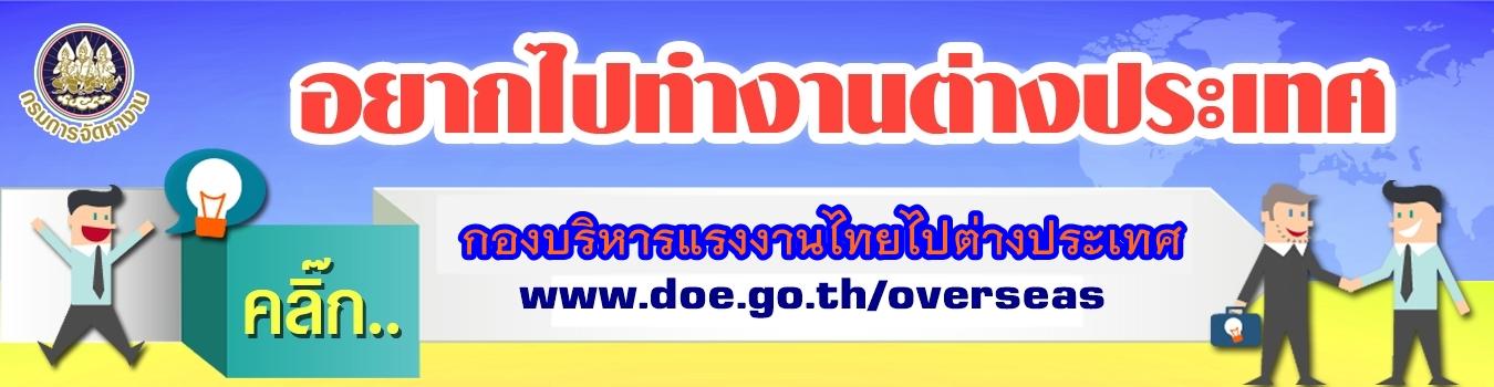 อยากไปทำงานต่างประเทศ กองบริหารแรงงานไทยไปต่างประเทศ
