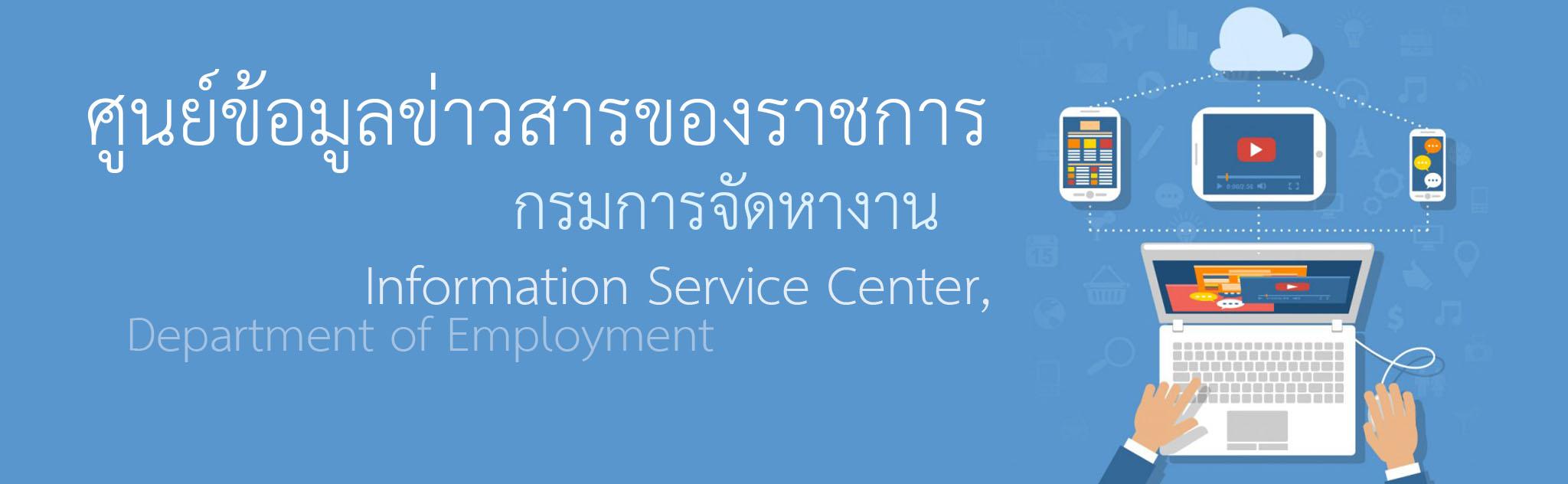 ศูนย์ข้อมูลข่าวสารของราชการ กรมการจัดหางาน