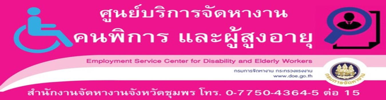 ศูนย์คนพิการ/ผู้สูงอายุ