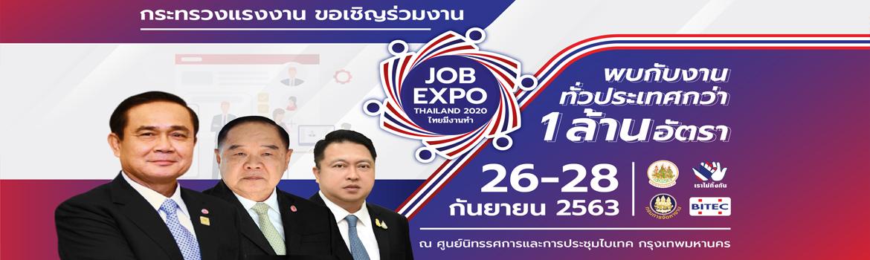 ๋JOB EXPO 2020 ไทยมีงานทำ