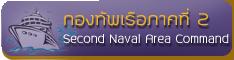 กองทัพเรือภาคที่ 2