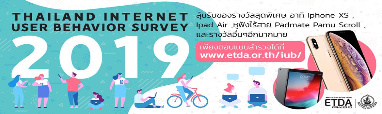 แบบการสำรวจพฤติกรรมการใช้อินเทอร์เน็ตของคนไทย