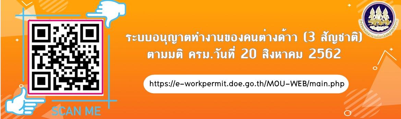 ระบบอนุญาตทำงานของคนต่างด้าว (3 สัญชาติ) ตามมติ ครม. วันที่ 20 สิงหาคม 2562