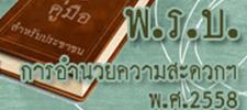 พรบ.อำนวยความสะดวก ปี 2558