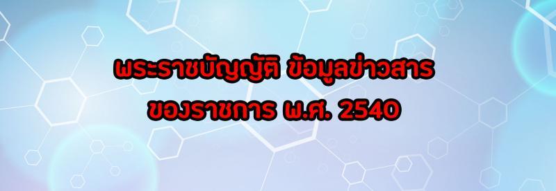 พระราชบัญญัติข้อมูลข่าวสารของราชการ พ.ศ.2540