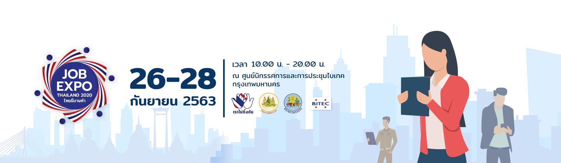 Job Expo thailand 2020 (ไทยมีงานทำ.com)