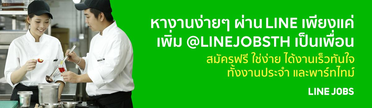 sjc Line