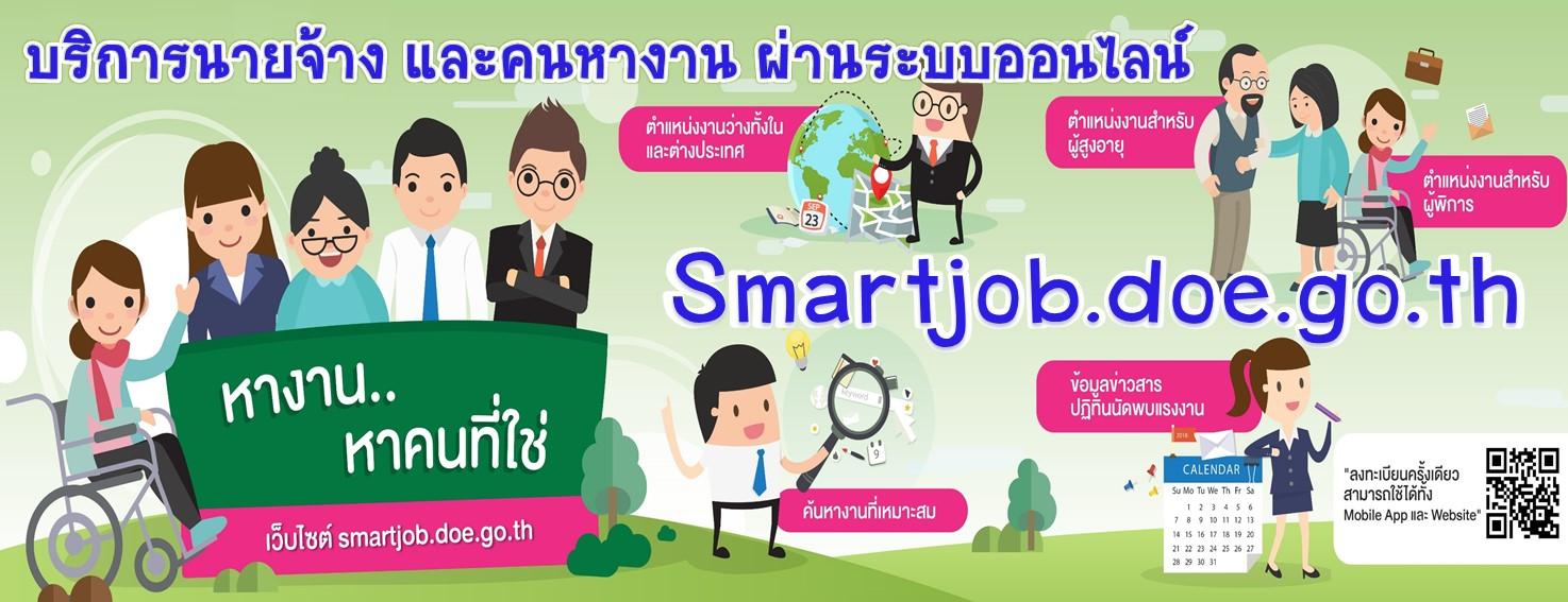 https://smartjob.doe.go.th/