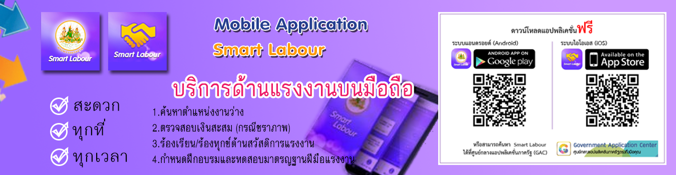 Mobile Application