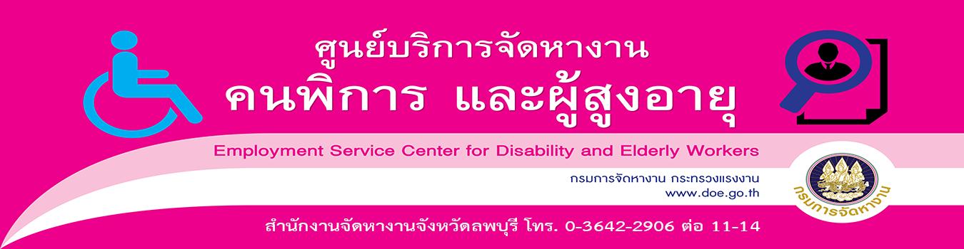ศูนย์บริการจัดหางานคนพิการและผู้สูงอายุจังหวัดลพบุรี