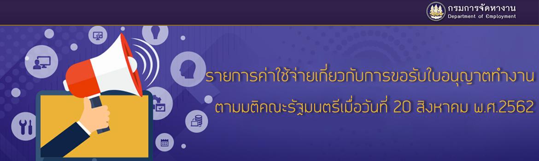 รายการค่าใช้จ่ายเกี่ยวกับการขอรับใบอนุญาตทำงาน ตามมติคณะรัฐมนตรีเมื่อวันที่ 20 สิงหาคม พ.ศ.2562