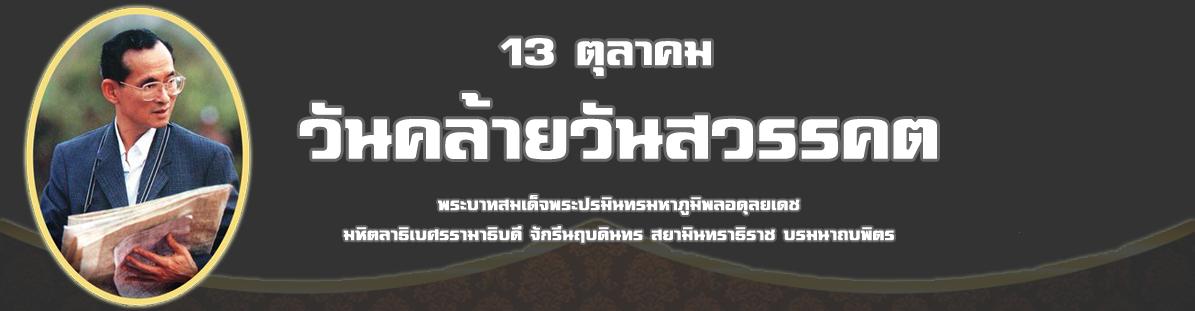 13 ตุลาคม 2563 วันคล้ายวันสวรรคต
