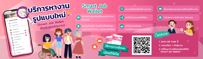 Smart Job wallet