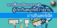 ระบบขึ้นทะเบียนและรายงานตัวผู้ประกันตนกรณีว่างงานผ่านอินเตอร์เน็ต