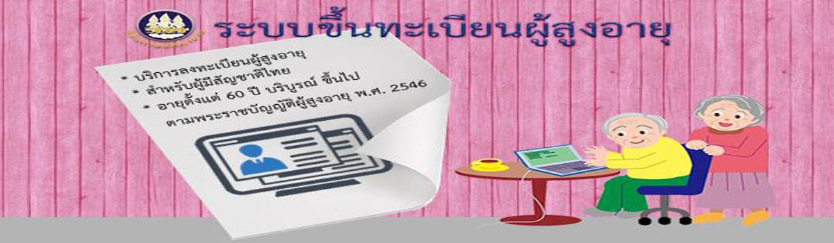 Registration elderly