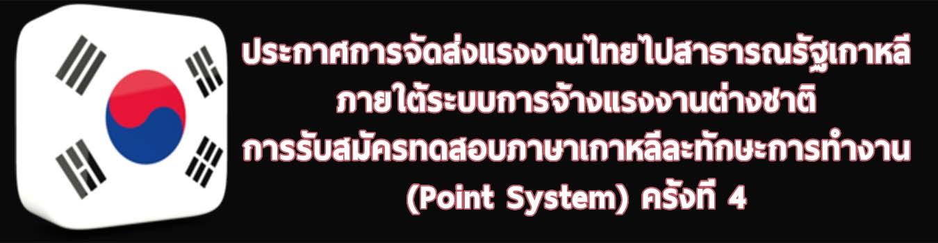 การรับสมัครทดสอบภาษาเกาหลี และทักษะการทำงาน (Point System) ครั้งที่4 เพื่อสมัครไปทำงานสาธารณรัฐเกาหลีตามระบบการจ้างแรงงานต่างชาติ (EPS)