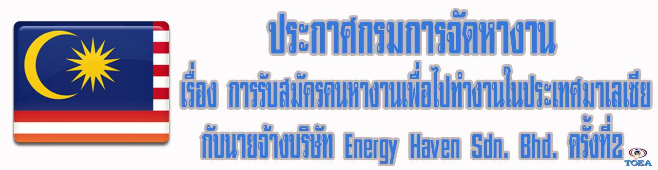 ประกาศกรมการจัดหางาน เรื่อง การรับสมัครคนหางานเพื่อไปทำงานกับนายจ้างบริษัท Energy Havan Sdn. Bhd. ประเทศมาเลเซีย ครั้งที่ 2