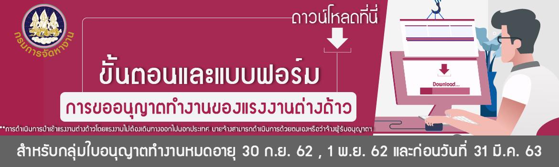 ขั้นตอนการดาเนินการกลุ่มใบอนุญาตทางานหมดอายุ 30 กันยายน 2562 1 พฤศจิกายน 2562 และก่อนวันที่ 31 มีนาคม 2563