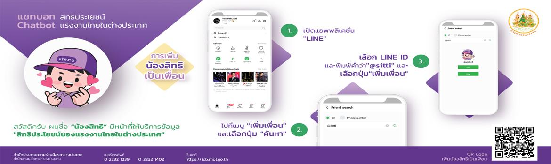การเผยแพร่ประชาสัมพันธ์ ระบบตอบข้อมูลสิทธิประโยชน์แรงงานไทยในต่างประเทศแบบอัตโนมัติ