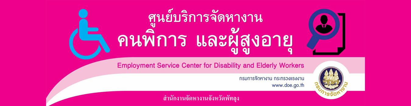 ศูนย์จัดหางานผู้พิการและผู้สูงอายุ