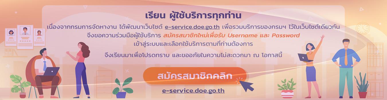 ระบบบริการประชาชน DOE e-Service
