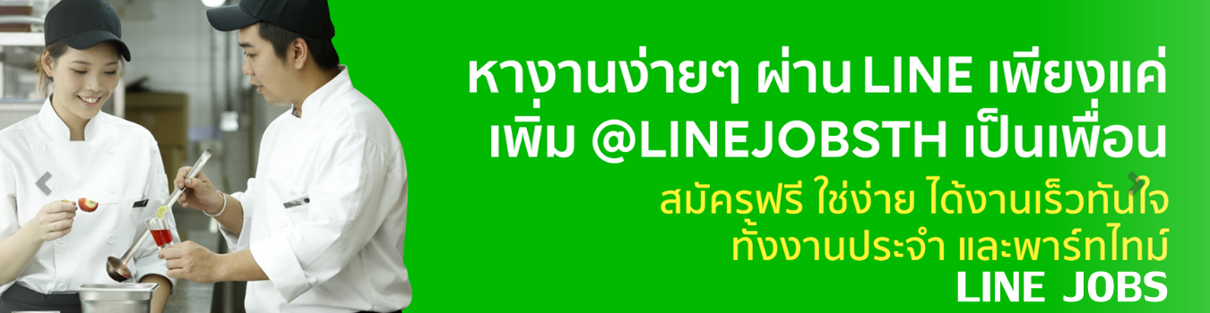 line jobs