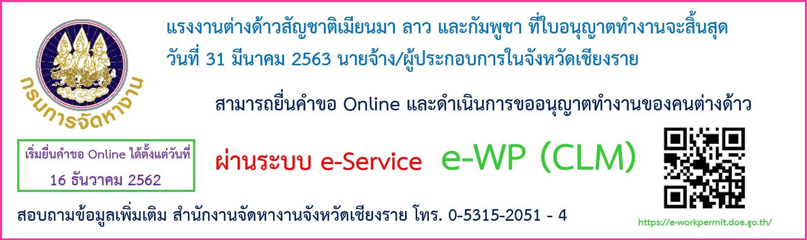 e-WP (CLM)