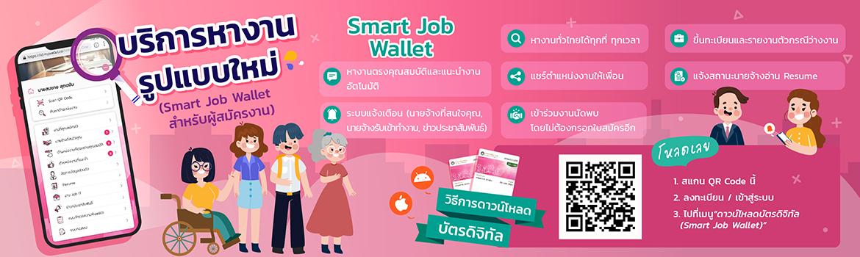 บริการหางานรูปแบบใหม่ (Smart Job Wallet) สำหรับผู้สมัครงาน