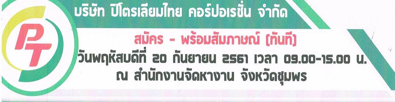 บ.ปิโตรเลียมไทยคอร์ปอเรชั่น จำกัด รับสมัครงาน