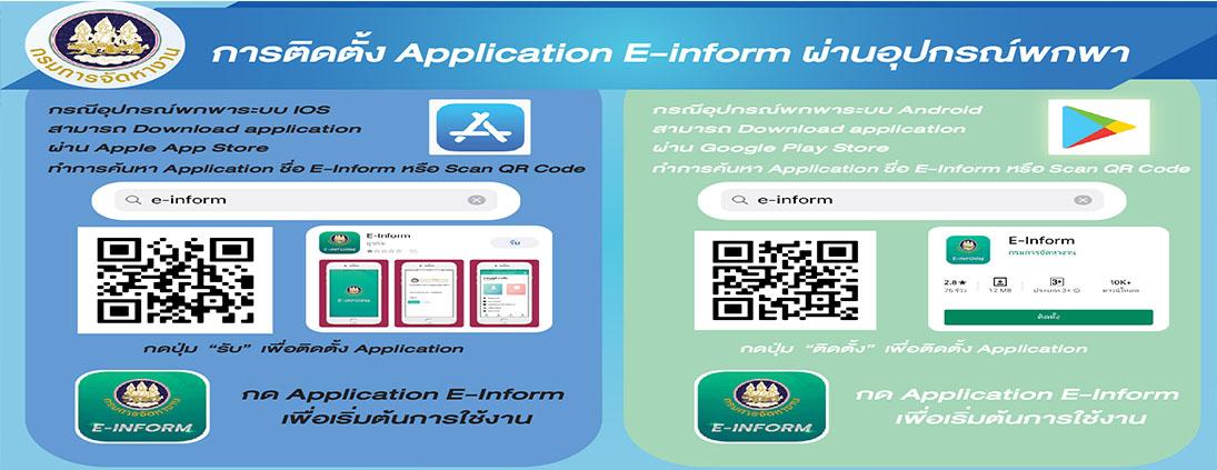 การติดตั้ง application E-inform ผ่านอุปกรณ์พกพา