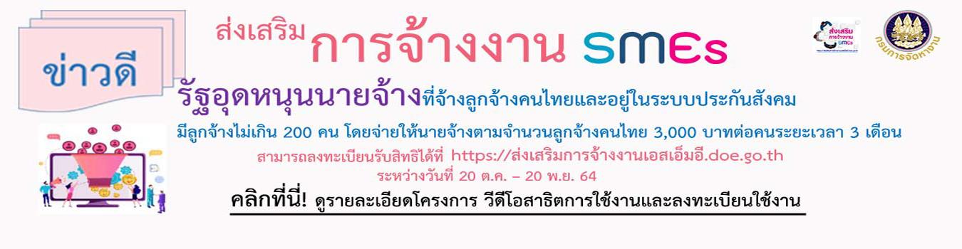 โครงการส่งเสริม SMEs