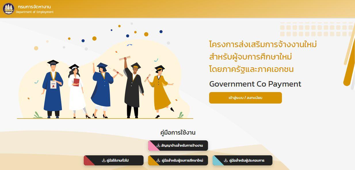 โครงการส่งเสริมการจ้างงานใหม่ สำหรับผู้จบการศึกษาใหม่ โดยภาครัฐและภาคเอกชน (Co-Payment)