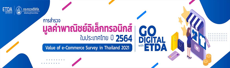 การสำรวจมูลค่าพาณิชย์อิเล็กทรอนิกส์ในประเทศไทย
