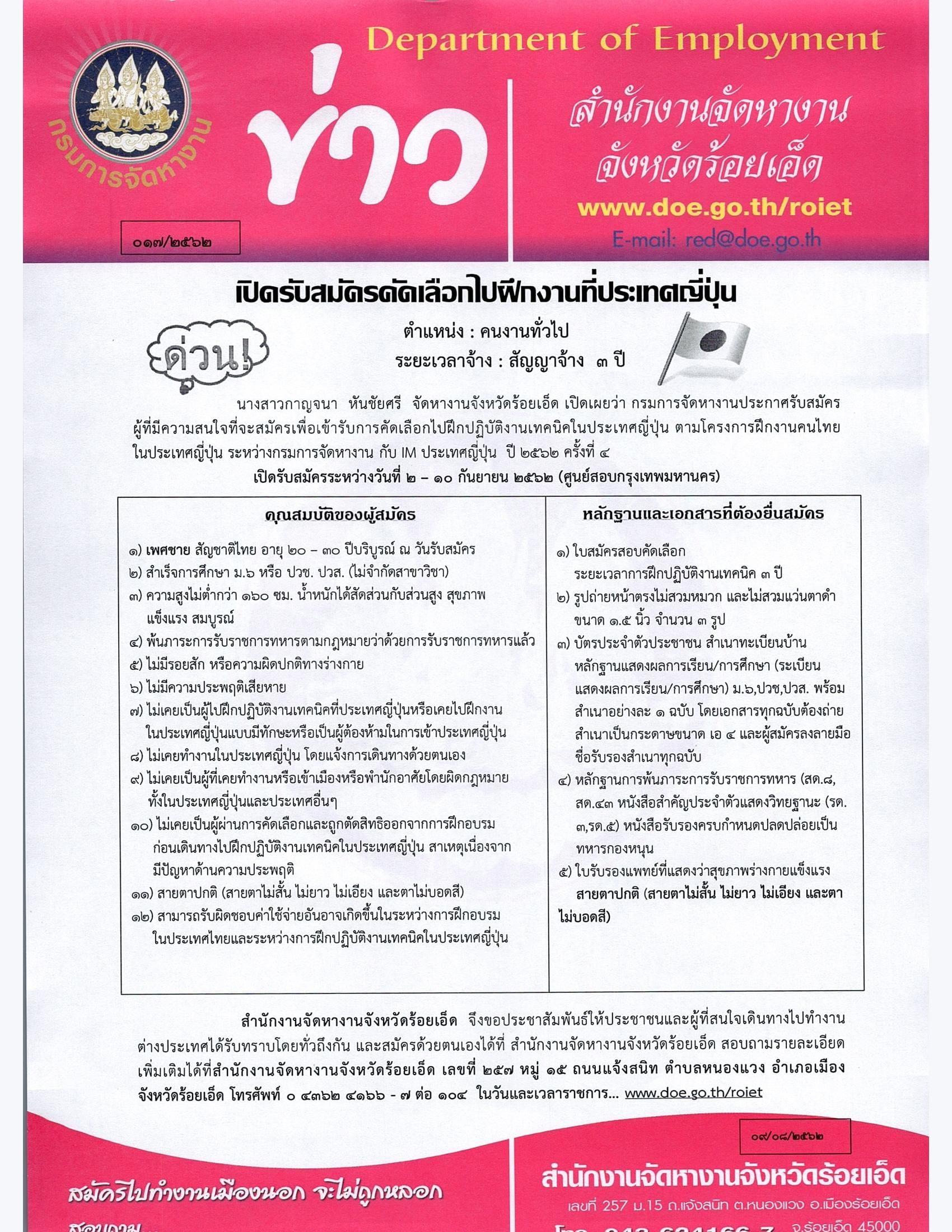 รับสมัครคัดเลือกผู้ฝึกปฏิบัติงานเทคนิคคนไทยไปฝึกปฏิบัติงานในประเทศญี่ปุ่น ครั้งที่ 4 2562