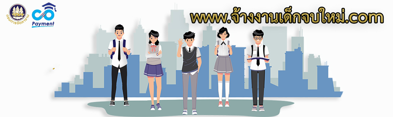โครงการส่งเสริมการจ้างงานใหม่ สำหรับผู้จบการศึกษาใหม่ โดยภาครัฐและภาคเอกชน