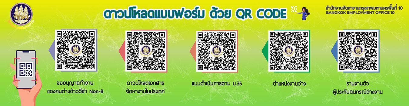 QR CODE Download